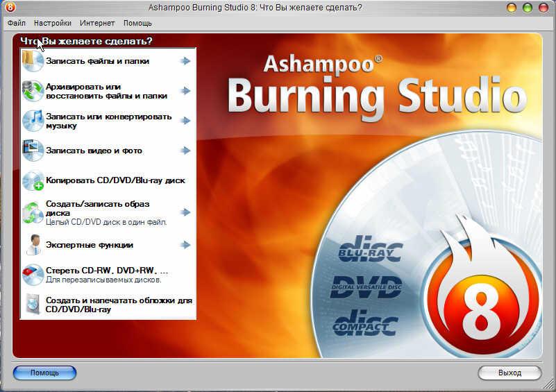 Программ для записи дисков ashampoo burning studio